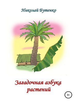 cover image of Загадочная азбука растений