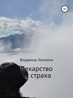 cover image of Лекарство от страха