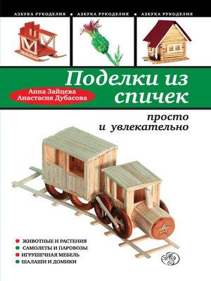 cover image of Поделки из спичек