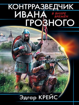 cover image of Контрразведчик Ивана Грозного