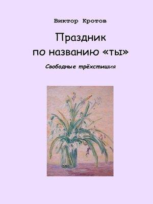 cover image of Праздник по названию «ты». Свободные трёхстишия