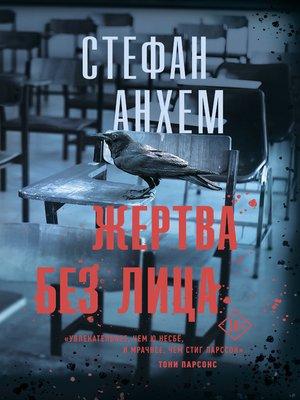 cover image of Жертва без лица