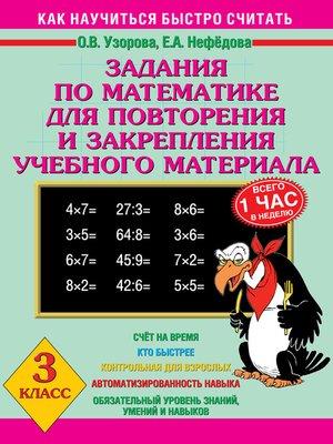 cover image of Задания по математике для повторения и закрепления учебного материала. 3 класс