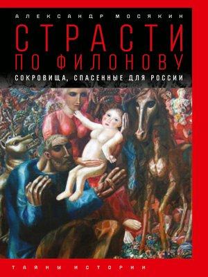 cover image of Страсти по Филонову. Сокровища, спасенные для России