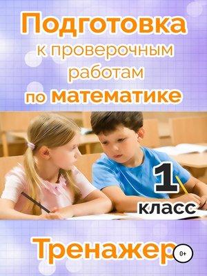 cover image of Подготовка к проверочным работам по математике. 1класс