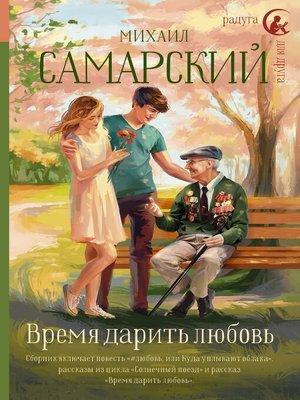 cover image of Время дарить любовь