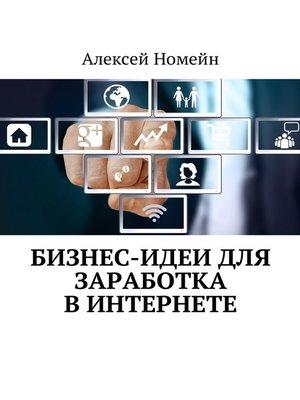 cover image of Бизнес-идеи для заработка вИнтернете