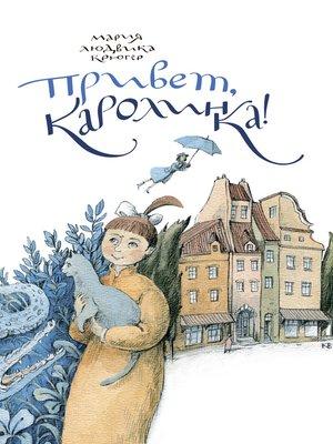 cover image of Привет, Каролинка!