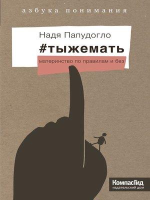 cover image of #тыжемать. Материнство по правилам и без
