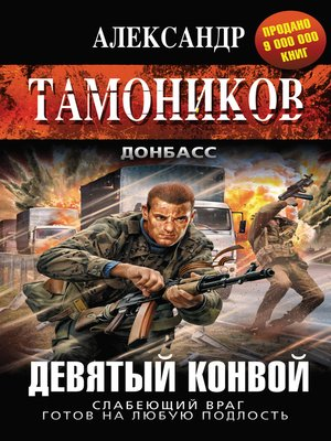 cover image of Девятый конвой