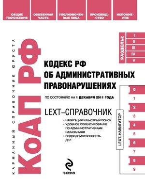 cover image of LEXT-справочник. Кодекс Российской Федерации об административных правонарушениях