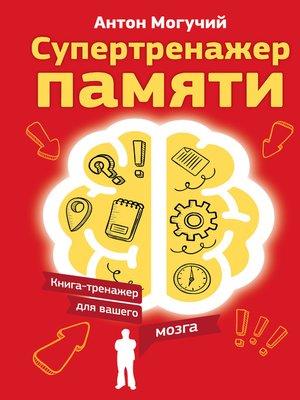 cover image of Супертренажер памяти. Книга-тренажер для вашего мозга