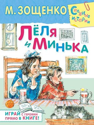 cover image of Лёля и Минька (сборник)