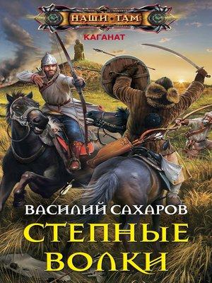 cover image of Степные волки