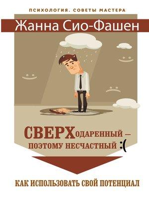 cover image of Сверходаренный – поэтому несчастный