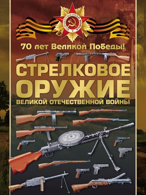 cover image of Стрелковое оружие Великой Отечественной войны
