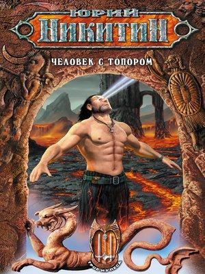 cover image of Человек с топором