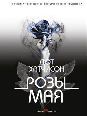 cover image of Розы мая