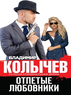 cover image of Отпетые любовники