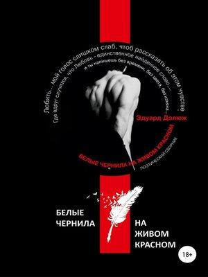 cover image of Белые чернила на живом красном