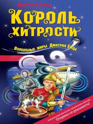 cover image of Король хитрости