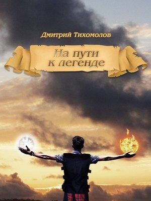 cover image of На пути к легенде
