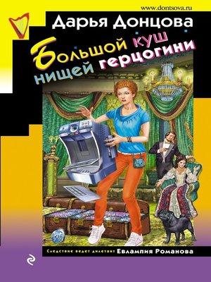 cover image of Большой куш нищей герцогини