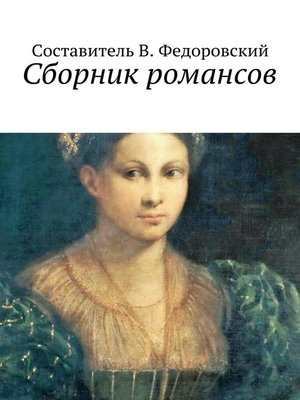cover image of Сборник романсов