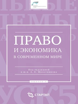 cover image of Право и экономика в современном мире. Выпуск V