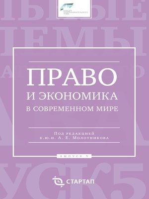 cover image of Право и экономика в современном мире. Выпуск V