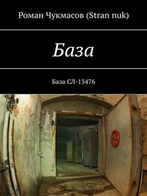cover image of База. База СЛ-13476
