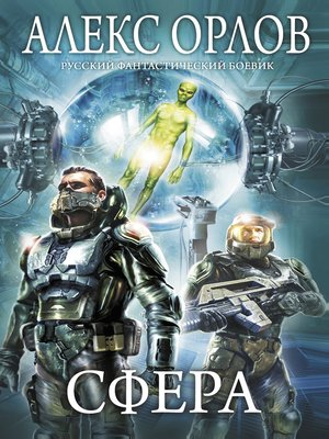 cover image of Сфера