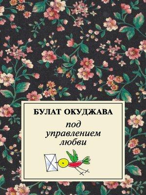 cover image of Под управлением любви