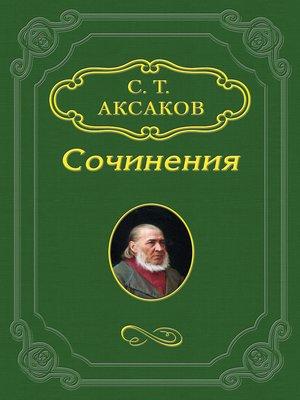 cover image of История моего знакомства с Гоголем