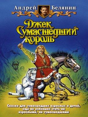 cover image of Джек Сумасшедший король