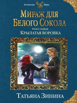 cover image of Крылатая воровка