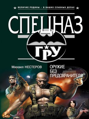 cover image of Оружие без предохранителя