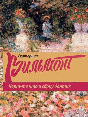 cover image of Черт-те что и сбоку бантик