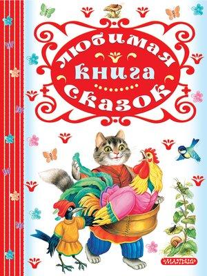 cover image of Любимая книга сказок