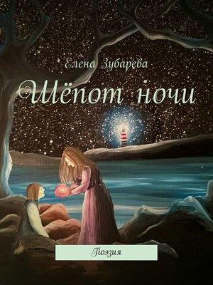 cover image of Шёпот ночи