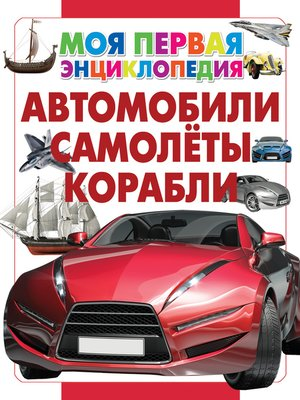 cover image of Автомобили. Самолеты. Корабли