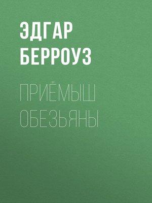 cover image of Приёмыш обезьяны
