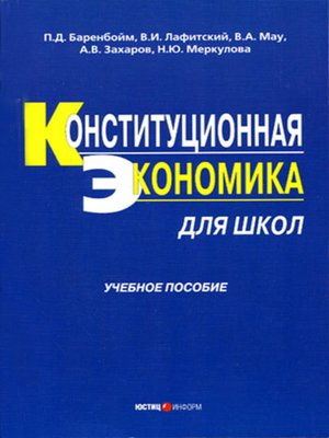 cover image of Конституционная экономика для школ