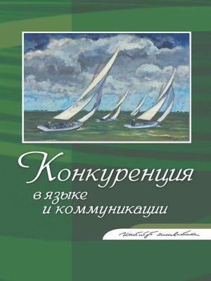 cover image of Конкуренция в языке и коммуникации