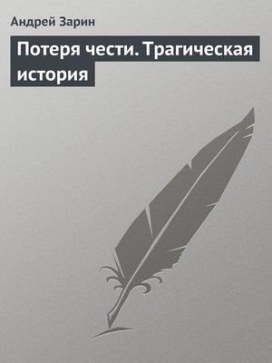 cover image of Потеря чести. Трагическая история