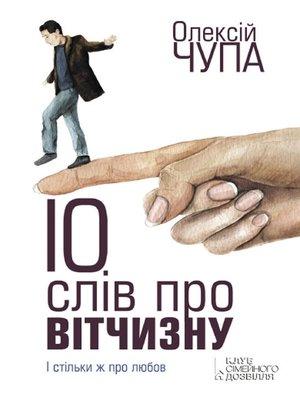 cover image of 10 слів про Вітчизну