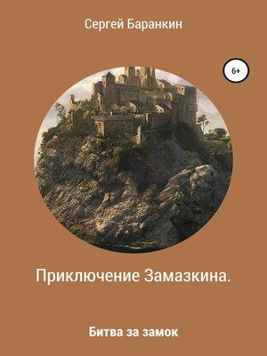 cover image of Приключение Замазкина. Битва за замок