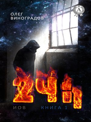 cover image of 24 h