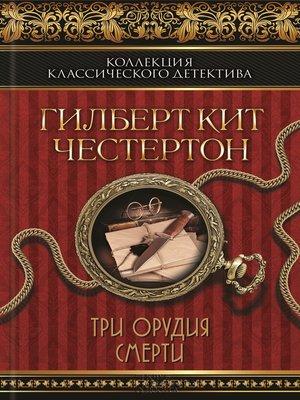 cover image of Черный кот. Три орудия смерти (сборник)