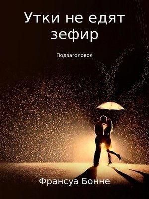 cover image of Утки не едят зефир